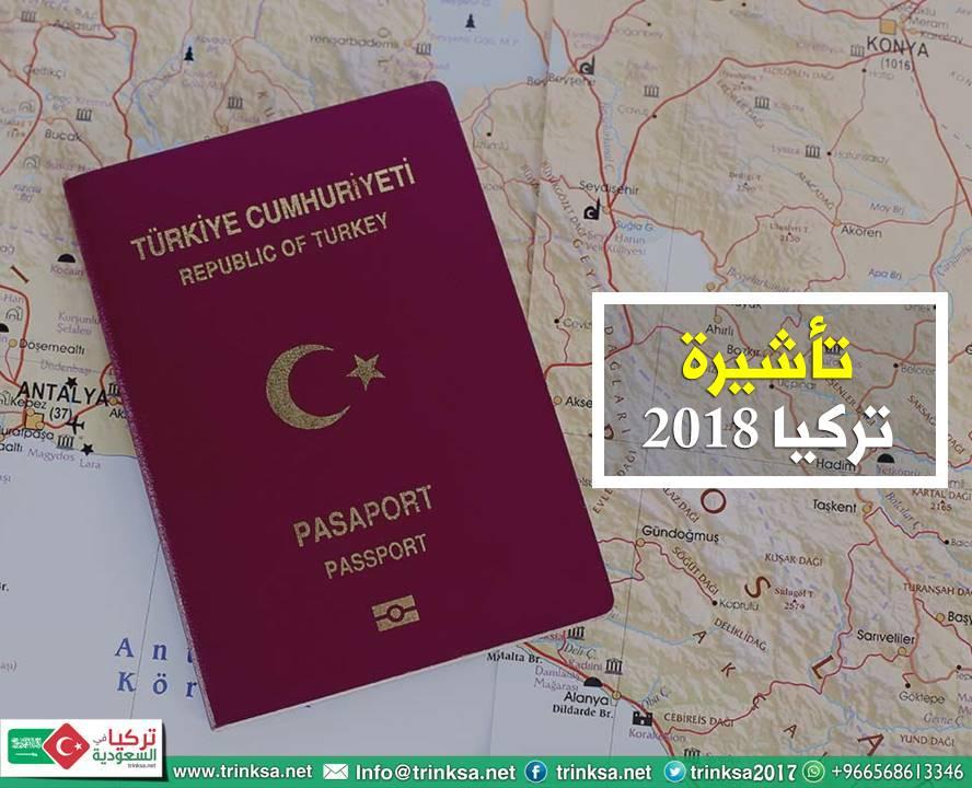 تأشيرة تركيا 2018... تسهيلات أكثر في حصول الأجانب عليها