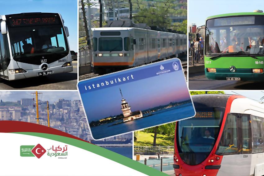 النقل والتنقل في تركيا