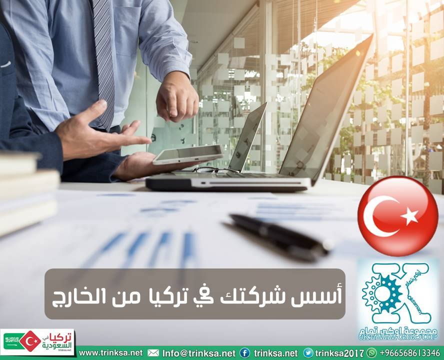 تأسيس الشركات في تركيا من الخارج